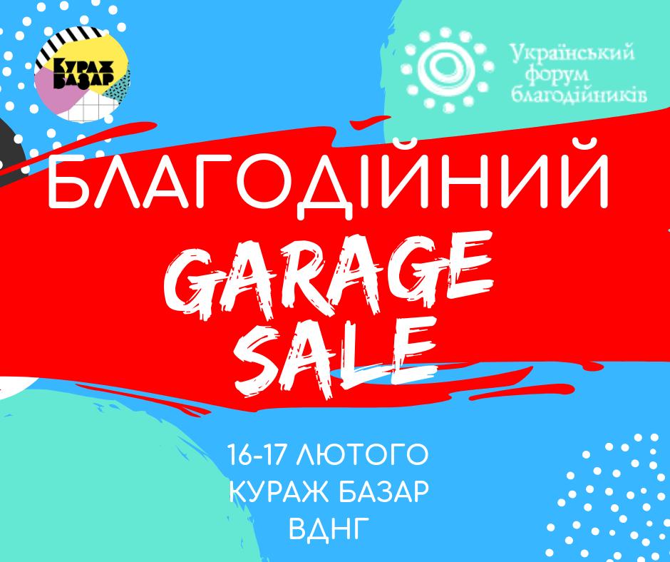 БЛАГОДІЙНИЙ garage sale small1