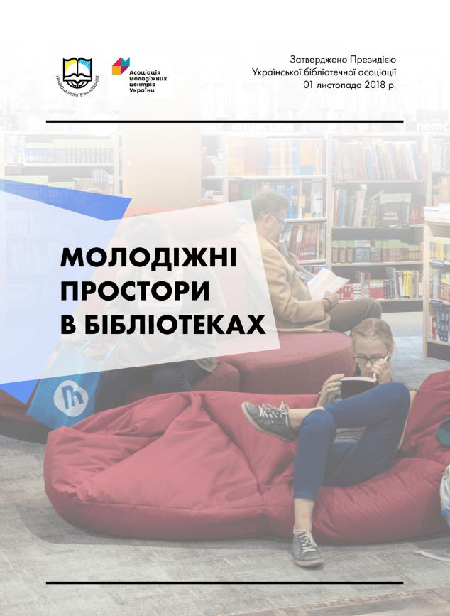 Молодіжні простори в бібліотеках