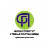 ФОНД РОЗВИТКУ ГРОМАД ПОЛТАВЩИНИ лого_1 цвет