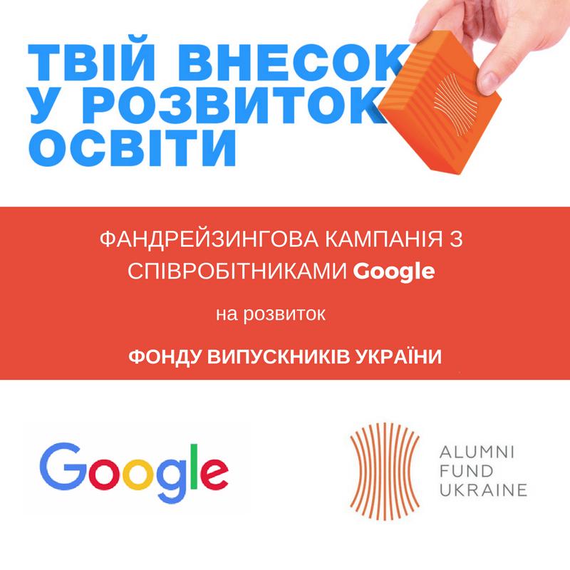 Фонд випускників України_Benevity