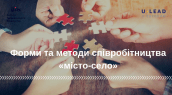 Форми та методи співробітництва