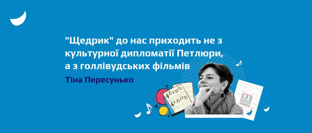 """Тіна Пересунько  """"Щедрик"""" до нас приходить не з культурної ... fde55c39e4006"""