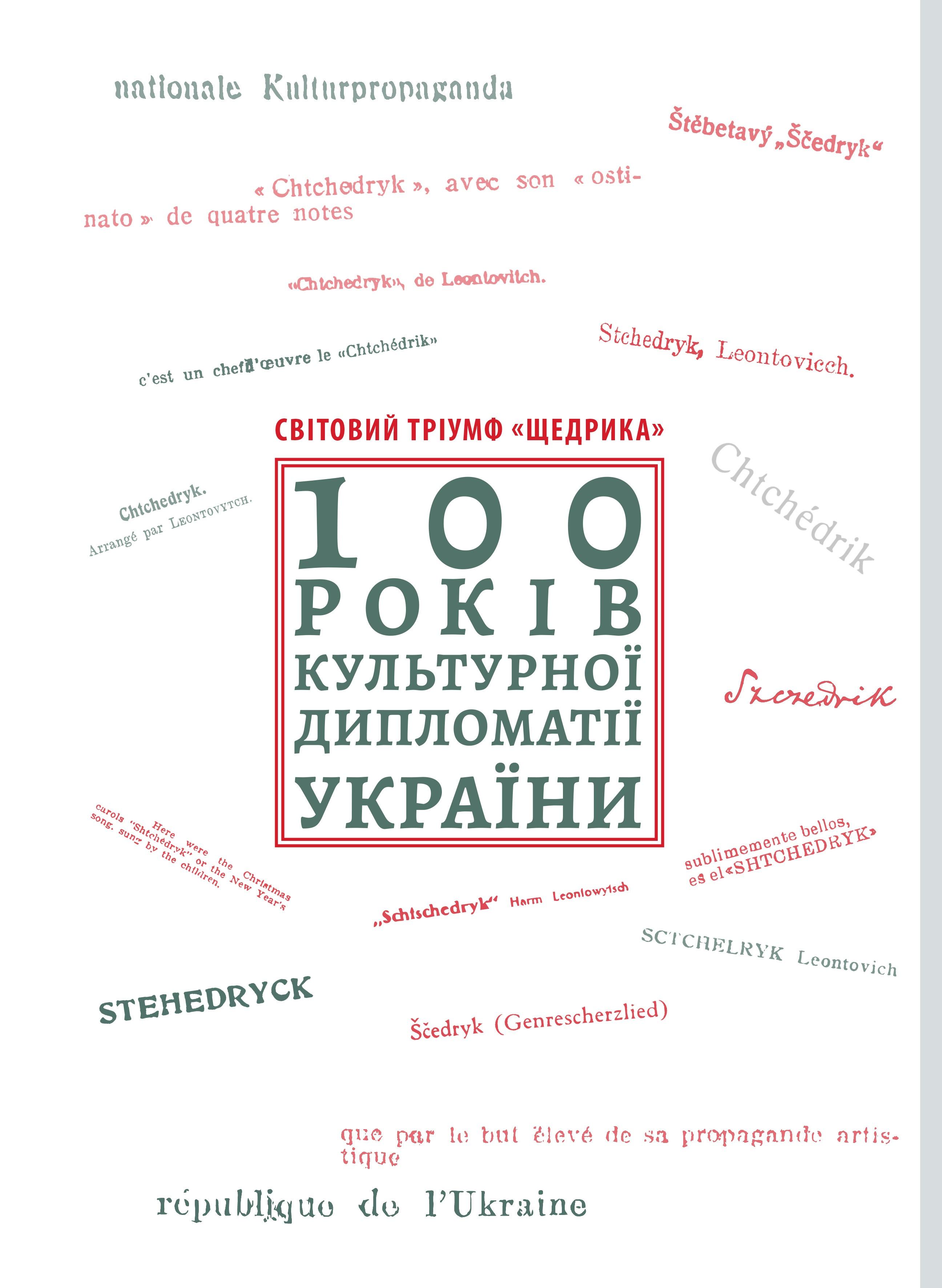 2018-11-23_обкладинка-fin-1
