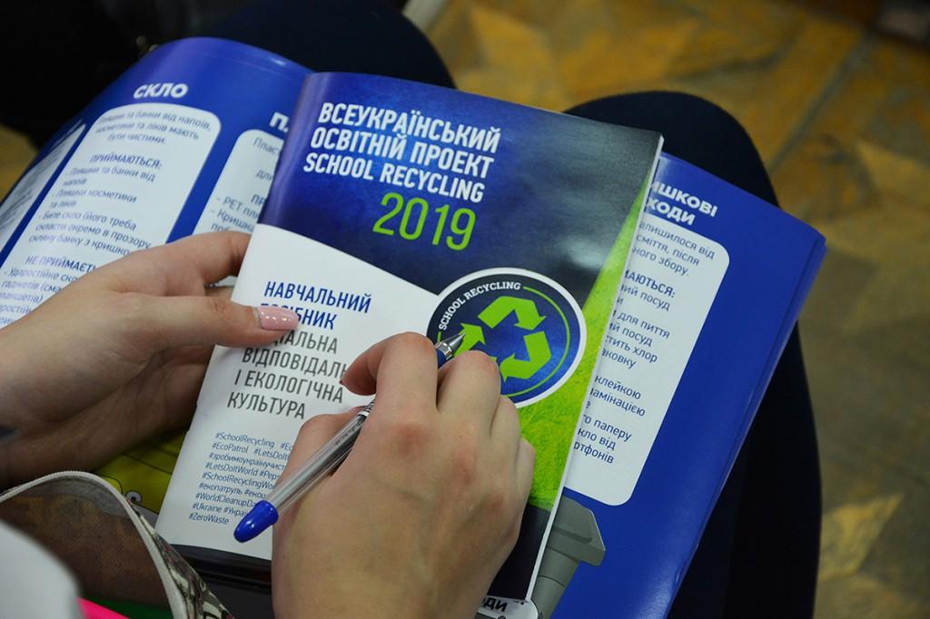 School Recycling Миколаїв