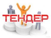 677234318_1_261x203_tender-podgotovka-tendernoy-dokumentatsii-tendernoe-soprovozhdenie-kremenchug