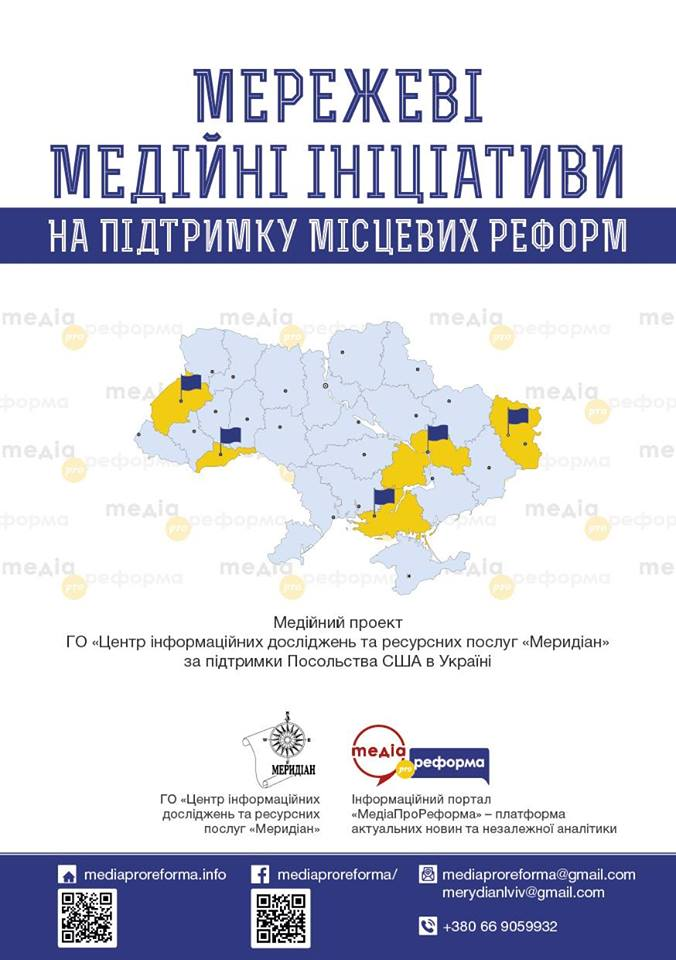 Logo MediaProReforma