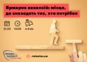 ProHR_fair_banner_360x260