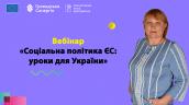 Соціальна політика ЄС_вебінар