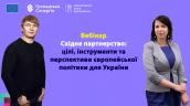 СхП_вебінар