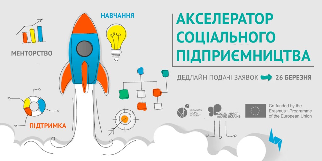 Набір на акселераційну програму для соціальних стартапів