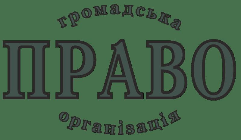 логотип-право-4_2-800x465