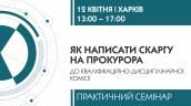 Семінар для адвокатів у Харкові