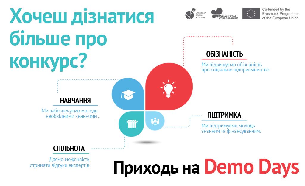 В Україні стартує міжнародний конкурс з соціального підприємництва Social Impact Award