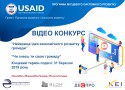 Local System Development Video Contest (PROSTIR)