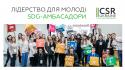 SDG-амбасадори+
