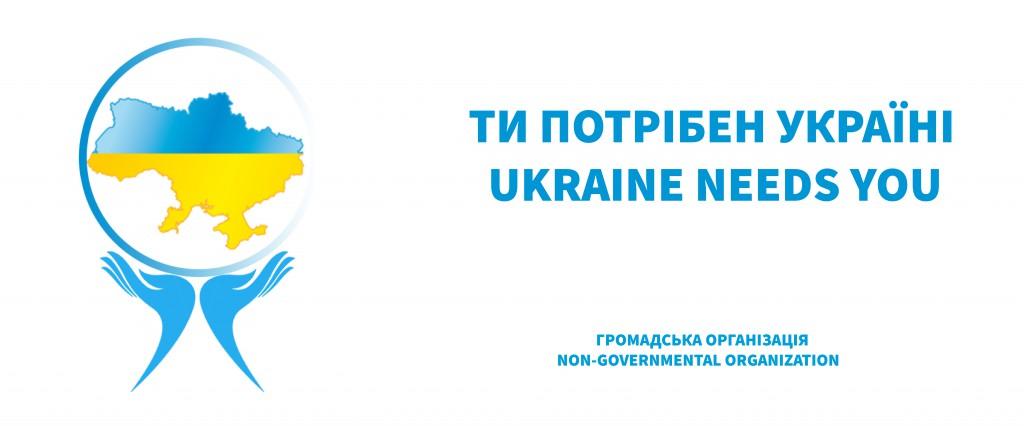 UKRAINE NEEDS YOU