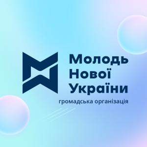 "ГО ""Молодь Нової України"""