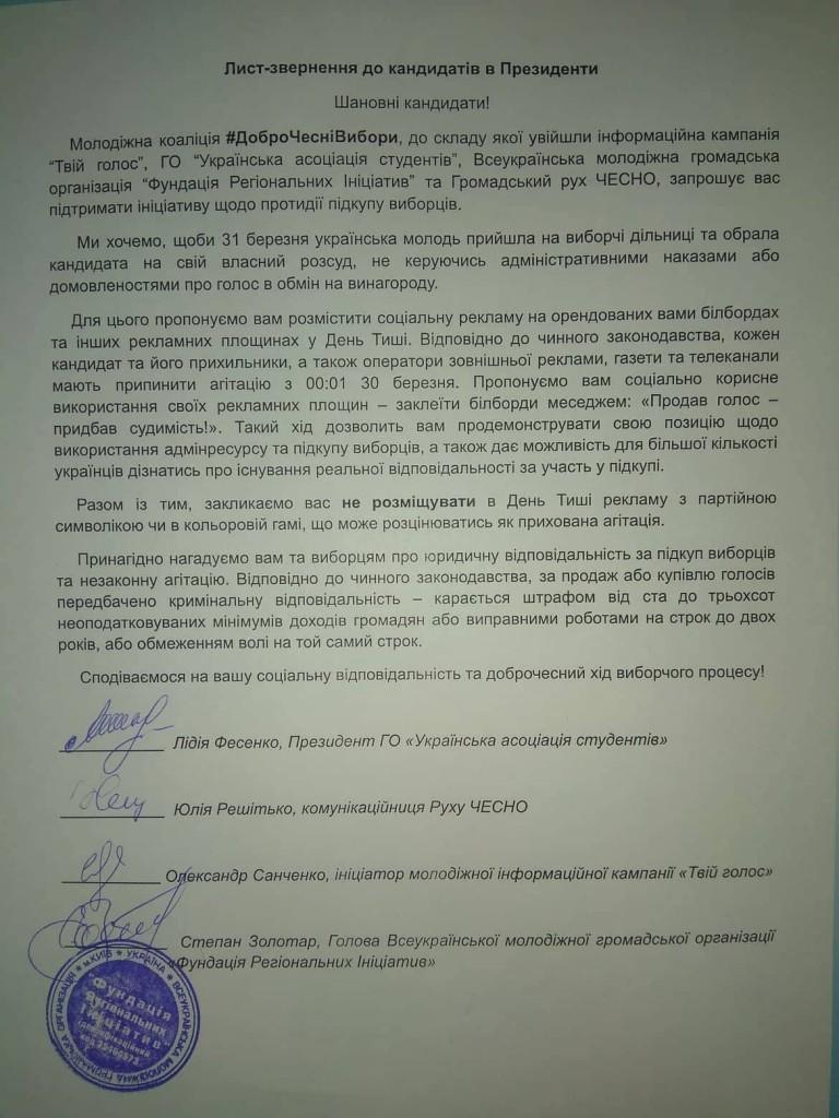lyst_zvernennya