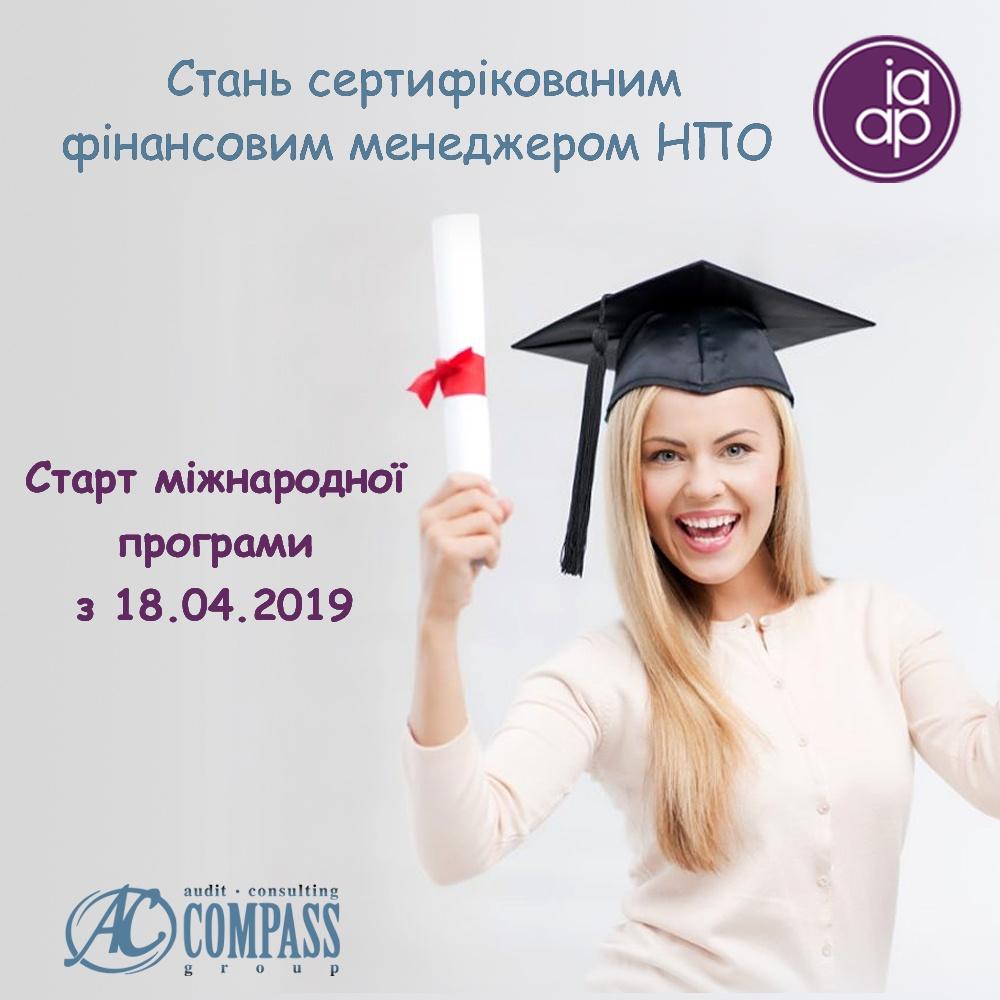 Стань сертифікованим фінансовим менеджером ГПО