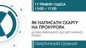 Про роботу комісії прокурорів в Одесі