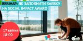 Вебінар: як заповнити заявку на конкурс Social Impact Award