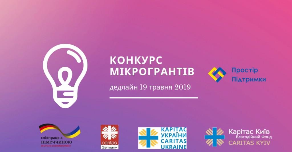 БФ «Карітас Київ» оголошує  конкурс мікрогрантів для громад, що постраждали внаслідок конфлікту в Україні