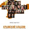 КРЫМСКИЙ АЛЬБОМ - истории правозащитников