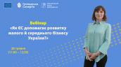 МСБ_вебінар
