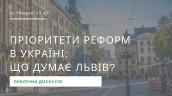 Публічна дискусія РПР Львів
