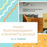 Тренінг _Енергоменеджмент в ліарнях_ м. Вінниця (1)
