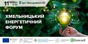 Хмельницький енергетичний форум