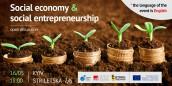 """Відкрита дискусія """"Соціальна економіка та соціальне підприємництво: тенденції, перспективи і виклики."""""""