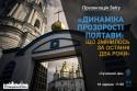 АНОНС_Полтава_yellow