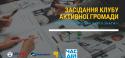 Афіша 15.06 Засідання Клубу Активної громади