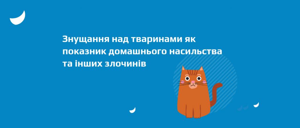 знущання_тварини