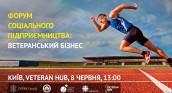 8 червня в Києві  відбудеться  форум соціального підприємництва: ветеранський бізнес.