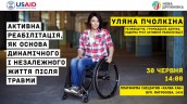 Pchiolkina_FB-cover_3-1024x576