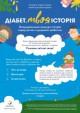 Sanofi_Diabetes_Story_Competition_poster_page-0001-1-212x300