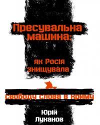 obkladinka_presuvalnoji_mashinijpg07062018162140_w200_h250_m5