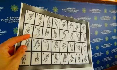 жестовый язык запорожье