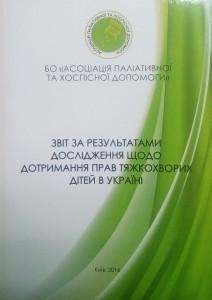 zvit-2016