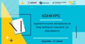 Конкурс журналістських робіт (3)