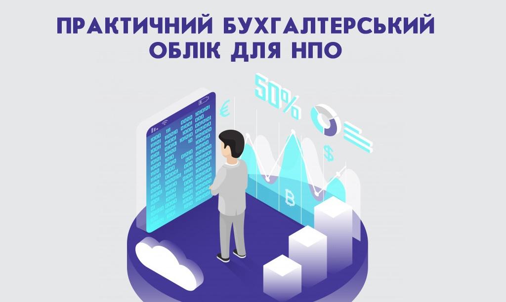 Тренінг_ПРАКТИЧНИЙ БУХГАЛТЕРСЬКИЙ ОБЛІК ДЛЯ НПО