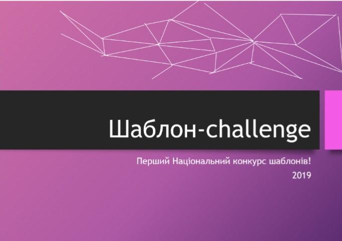 Це перший національний конкурс авторів шаблонів документів
