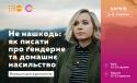Воркшоп для редакторів та репортерів з усієї України
