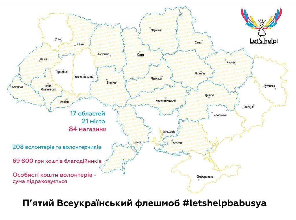 Свідомі жителі України працювали в 50 магазинах столиці та 34 локаціях