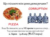 Анонс Харків