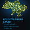 Децентралізація влади - порядок денний на середньострокову перспективу