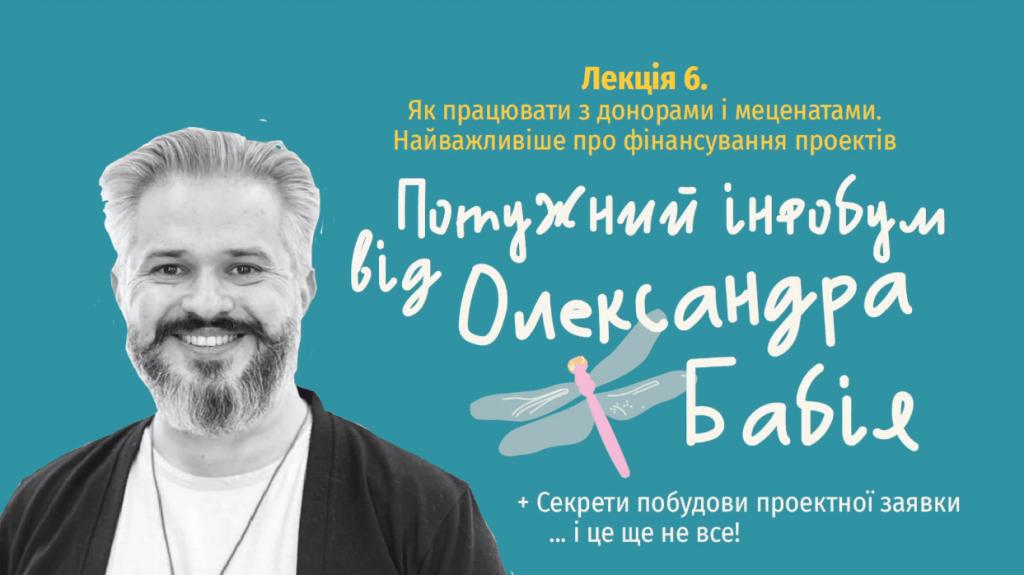 Олександр Бабій