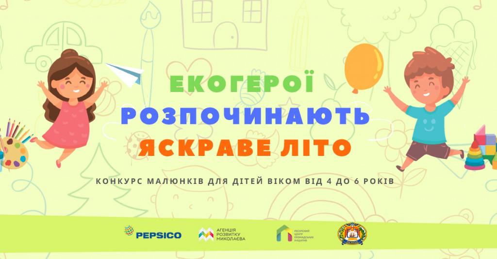 Конкурс дитячих малюнків «Екогерої розпочинають яскраве літо»